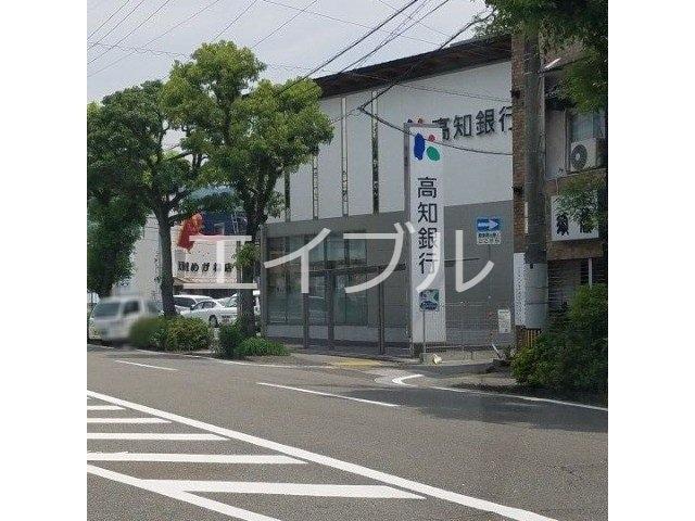 高知銀行 久万川橋支店(銀行)まで124m