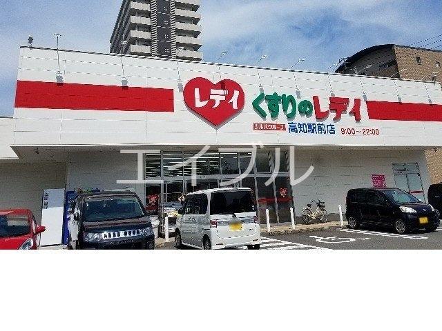 コーナン高知駅前店(電気量販店/ホームセンター)まで526m
