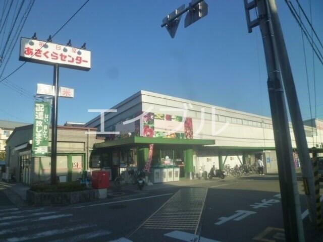 毎日屋あさくらセンター店(スーパー)まで121m