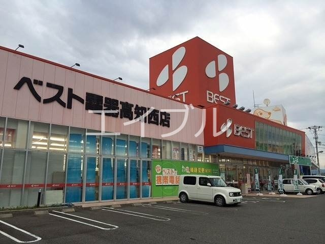 ベスト電器高知西店(電気量販店/ホームセンター)まで838m