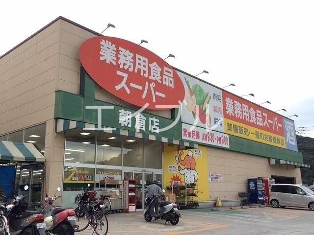業務用スーパー朝倉店(スーパー)まで1255m