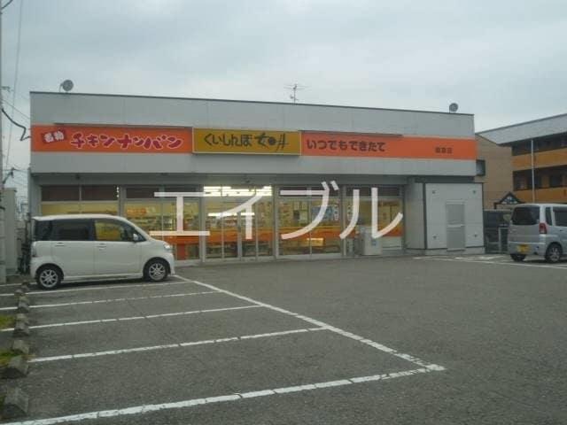 お食事の店 キング(その他飲食(ファミレスなど))まで2703m