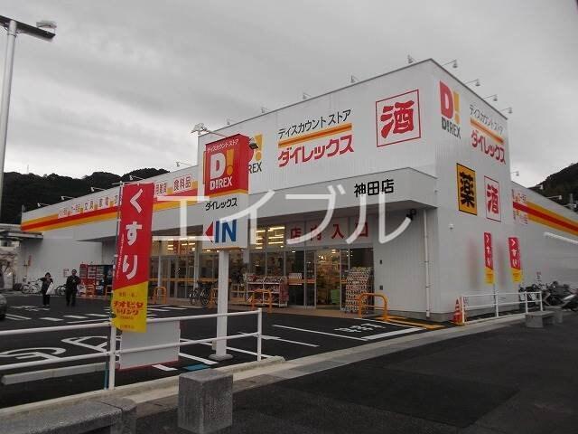 ダイレックス神田店(電気量販店/ホームセンター)まで1396m