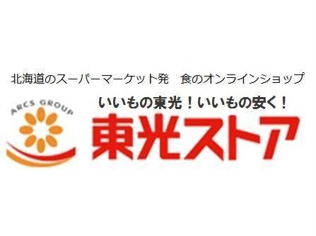 東光ストア自衛隊駅前店(スーパー)まで390m