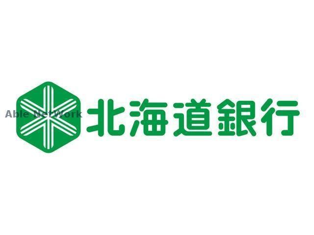 北海道銀行真駒内支店(銀行)まで747m