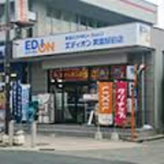 エディオン箕面駅前店(電気量販店/ホームセンター)まで980m※エディオン箕面駅前店