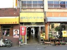 桜井スーパーマーケット(ショッピングセンター/アウトレットモール)まで330m※桜井スーパーマーケット