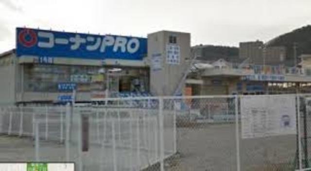コーナンPRO箕面坊島店(電気量販店/ホームセンター)まで427m※コーナンPRO箕面坊島店