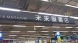 (株)未来屋書店箕面店