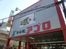 食品館アプロ石橋店(スーパー)まで520m※食品館アプロ石橋店