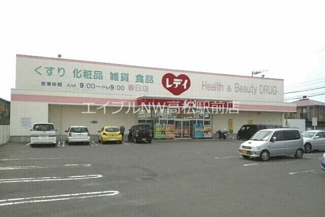 くすりのレディ春日店(ドラッグストア)まで2554m