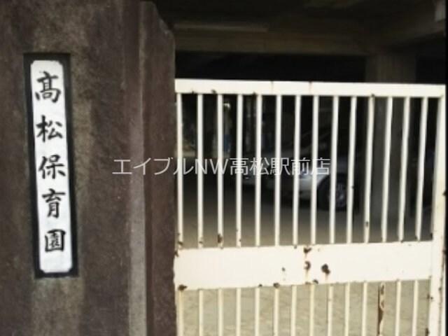 高松第二保育園(幼稚園/保育園)まで1645m