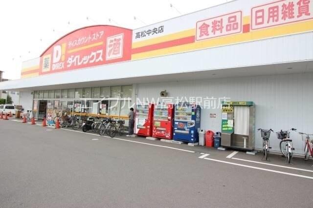 ダイレックス 高松中央店(スーパー)まで242m