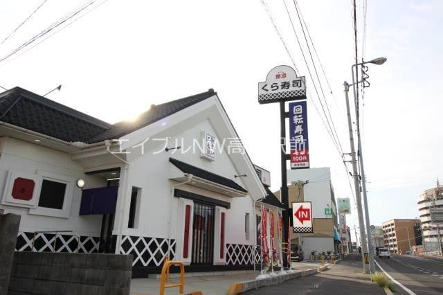 無添くら寿司 高松松島店(その他飲食(ファミレスなど))まで740m