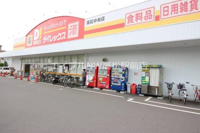ダイレックス 高松中央店(スーパー)まで1068m