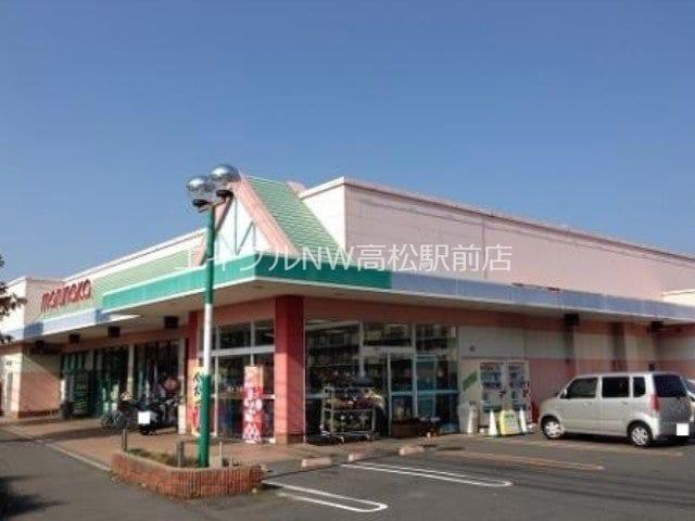マルナカ屋島西店(スーパー)まで455m