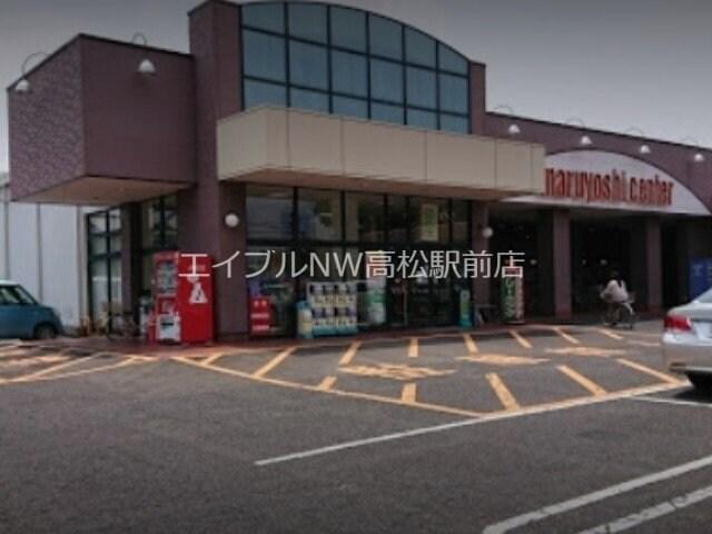 マルヨシセンターかたもと店(スーパー)まで887m