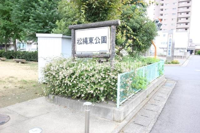 松縄東公園(公園)まで1600m