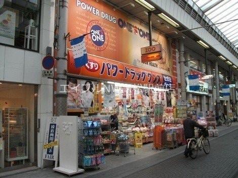 パワードラッグワンズワン高松丸亀町店(ドラッグストア)まで701m