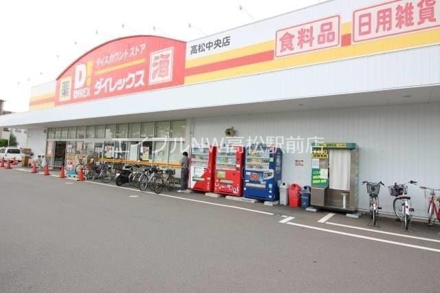ダイレックス 高松中央店(スーパー)まで295m