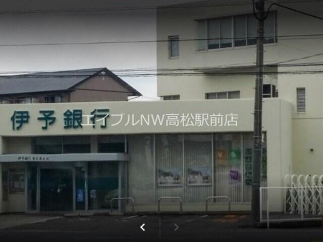 伊予銀行高松東支店(銀行)まで386m