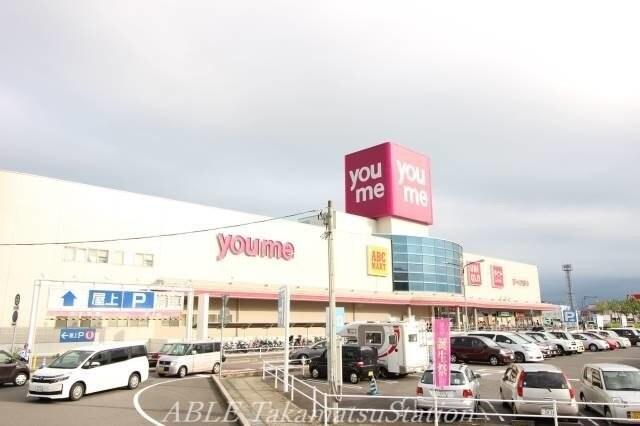 ゆめタウン高松(ショッピングセンター/アウトレットモール)まで1009m