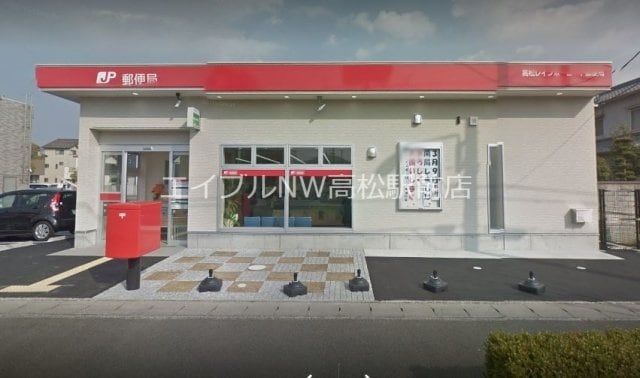 高松レインボーロード郵便局(郵便局)まで928m