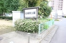 松縄東公園(公園)まで684m