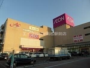 イオン高松東店(ショッピングセンター/アウトレットモール)まで423m