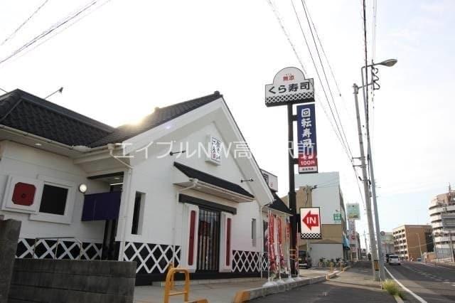 無添くら寿司 高松松島店(その他飲食(ファミレスなど))まで882m