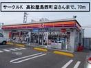 サークルK高松屋島西町店(コンビニ)まで70m