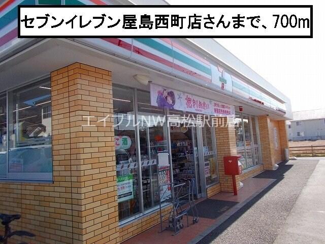 セブンイレブン屋島西町店(コンビニ)まで700m