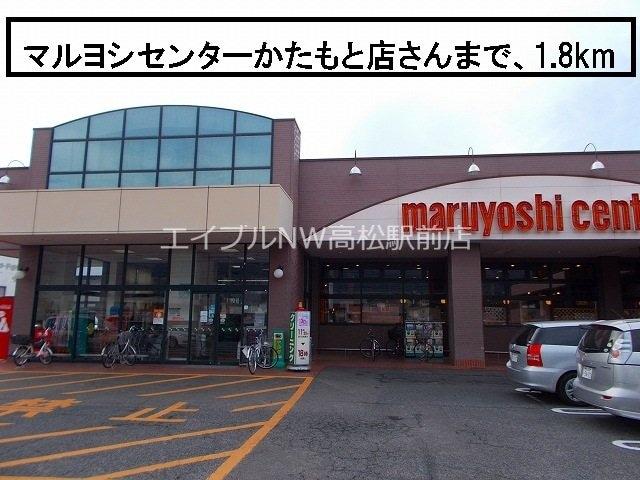 マルヨシセンターかたもと店(スーパー)まで1800m