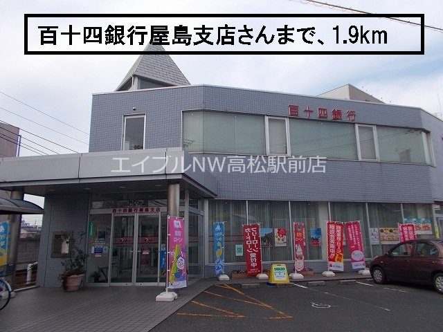 百十四銀行屋島支店(銀行)まで1900m
