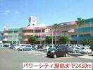 コープ屋島店(スーパー)まで670m