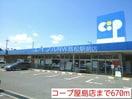 サークルK屋島西町店(コンビニ)まで30m