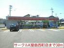 屋島総合病院(病院)まで2010m