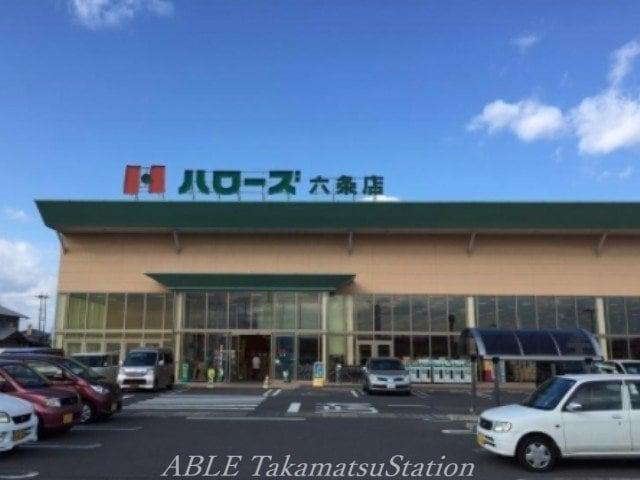 ハローズ六条店(スーパー)まで948m