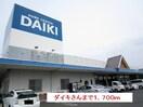 ダイキ(電気量販店/ホームセンター)まで1700m