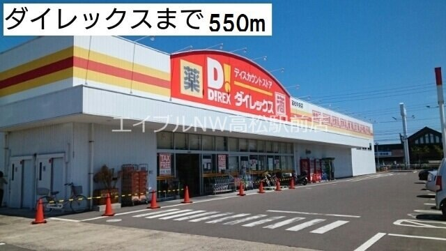 ダイキ(電気量販店/ホームセンター)まで600m