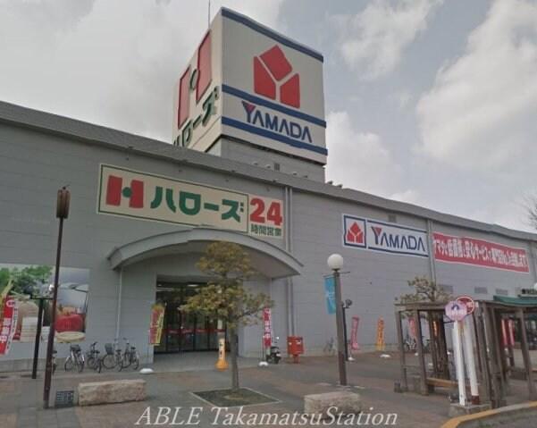 ハローズ高松レインボー店(スーパー)まで317m