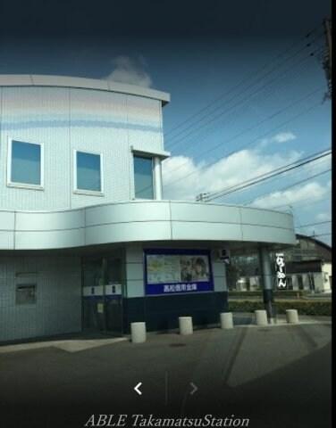 高松信用金庫レインボー支店(銀行)まで535m