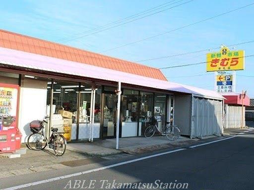 新鮮市場きむら牟礼店(スーパー)まで1070m