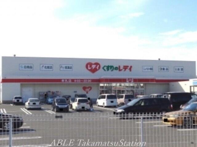 くすりのレディ牟礼店(ドラッグストア)まで1011m