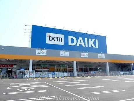 DCMダイキ 牟礼店(電気量販店/ホームセンター)まで1077m