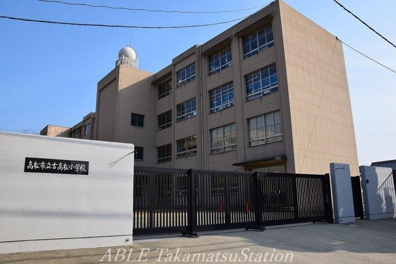 高松市立古高松中学校(中学校/中等教育学校)まで1624m