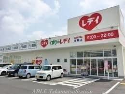 くすりのレデイ春日店(ドラッグストア)まで552m