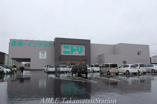 ニトリ高松屋島店(電気量販店/ホームセンター)まで464m