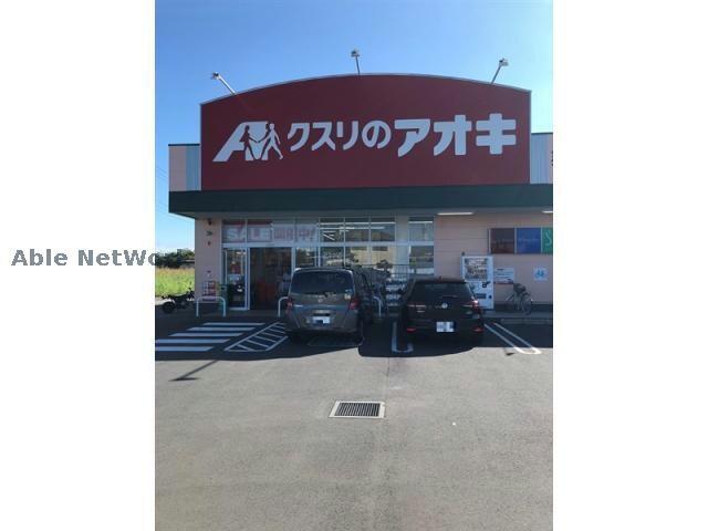 クスリのアオキ栗橋中央店(ドラッグストア)まで1087m