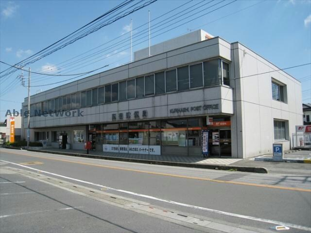 栗橋郵便局(郵便局)まで983m